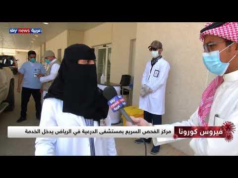 مركز الفحص السريع بمستشفى الدرعية في الرياض يدخل الخدمة  - نشر قبل 1 ساعة