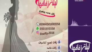رابح صقر | زفة باسم ندئ | Rabeh Saqer | زفات2016