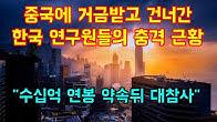 """중국에 거금받고 건너간 한국 연구원들의 충격적인 근황 """"수십억 연봉 약속 뒤에 따라온 대참사"""""""