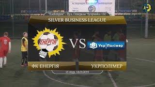 ОГЛЯД МАТЧУ I Silver Businees League Львова I ФК Енергія - УкрПолімер 2:7