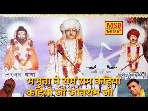भभूता नै राम राम कहियो जी जोतराम जी !! latest भजन !! महेंद्र भट्टी 8826732773
