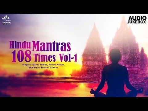 Hindu Mantras 108 Times Vol 1 | Bhakti Songs Hindi | Laxmi Mantra | Ganesh Mantra | Shiv Mantra