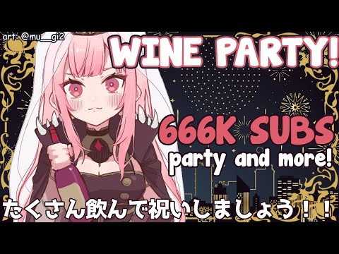 【WINE PARTY 雑談】CELEBRATE SHIMASHOU, MINNA. wine and chill with my dead beats.