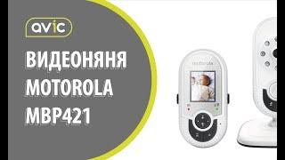 вИДЕОНЯНЯ Motorola MBP421.РАСПАКОВКА И ОБЗОР