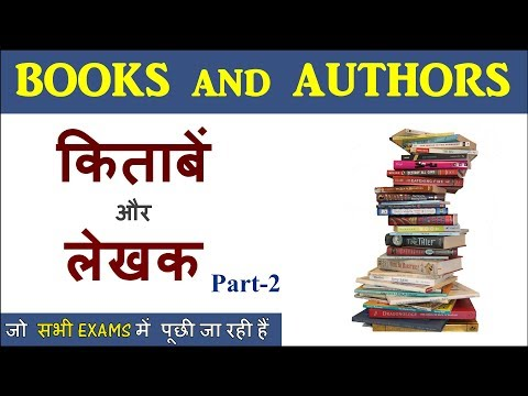 Important Books and Authors for SSC CGL, CHSL, Bank PO, Clerk | Part 2