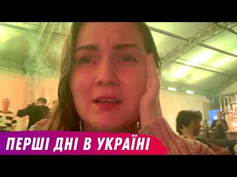 Я прилетіла в Україну / Перші враження / Atlas Weekend 2021