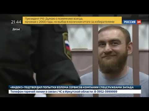 Арашуков младший развеселился в суде   Россия 24