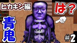 【ゆっくり実況】裏技使って青鬼の新ヒカキン編!?part2