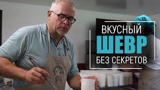 ФРАНЦУЗСКИЙ ШЕВР | Как сделать идеальный мягкий козий сыр