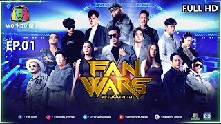 FanWars ดาวปั้นดาว | EP.01 | 16 ก.พ. 63  Full EP