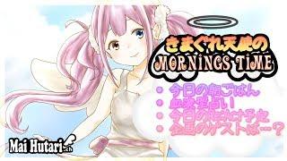【ガチ寝起き】きまぐれ天使のmornings time🦄💜💜/マイちゃんねる【雑談】
