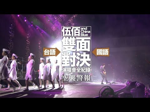 伍佰 & China Blue【空襲警報】Official Live Video (雙面對決演場會全記錄)