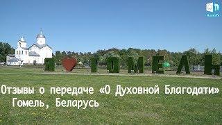 Отзывы о передаче «О ДУХОВНОЙ БЛАГОДАТИ» участников Движения АЛЛАТРА из Беларуси