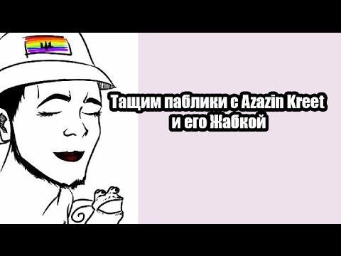 видео: Тащим паблик с azazin kreet # 4  [Шейкер]