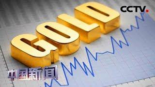 [中国新闻] 金价单周上涨6.7%创近8年最大周涨幅 专家预判短期内仍可能上涨 | CCTV中文国际