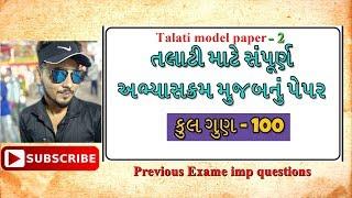 Talati model paper 2019|talati exam preparation gujarati 2018| talati mantri exam most imp question