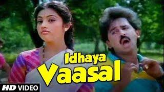 Idhaya Vaasal Video Song | Nenjil Oru Raagam | Rajeev, Saritha | T Rajendar Music