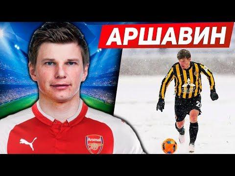 АНДРЕЙ АРШАВИН -