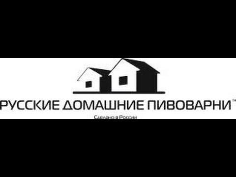 Русские домашние пивоварни пивоварус 30 самогонные аппараты новые технологии