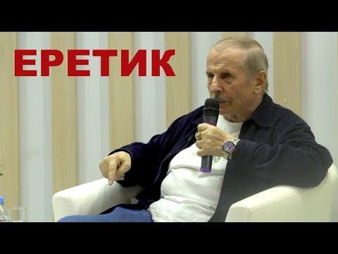 NevexTV: Русские, евреи, геи: вчера, сегодня и ... ?  -- Михаил Веллер 04 09 2019