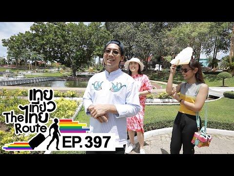เทยเที่ยวไทย The Route | ตอน 397 | พาเที่ยว เมืองจำลอง พัทยา ... ▶48:39