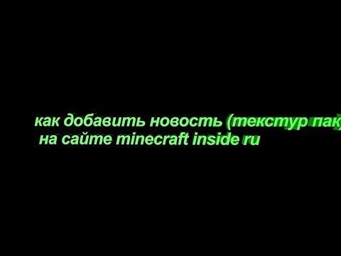 как добавить новость (текстур пак) на сайте Minecraft Inside Ru