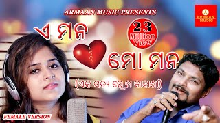 E Mana Mo Mana Female Version Heart Broken Song by Amrita Naya…