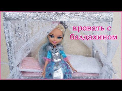 DIY. Как сделать кровать с балдахином для кукол. Bed for dolls смотреть онлайн