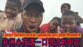 我不敢相信非洲9歲的孩子講一口很流利的中文(9 years old African kids speaking very good Mandarin thumbnail