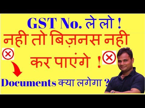 Who needs to Register under GST in hindi | DOCUMENT REQUIRED FOR GST REGISTRATION