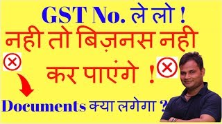 Who needs to Register under GST in hindi   DOCUMENT REQUIRED FOR GST REGISTRATION