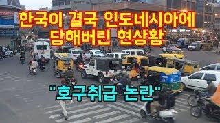 """한국이 결국 인도네시아에 당해버린 현상황 """"중국우대 한국 호구 취급"""""""