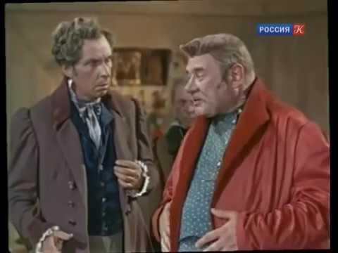 """""""Ревизор"""" - Мосфильм (1952)"""