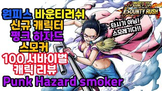 원피스 바운티러쉬 펑크하자드 스모커 100서바이벌 캐릭…
