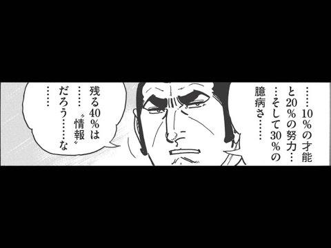 ゴルゴ13×外務省 安全対策マニュアル解説(第5話)