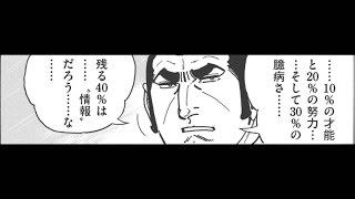 ゴルゴ13×外務省 安全対策マニュアル解説(第5話) thumbnail