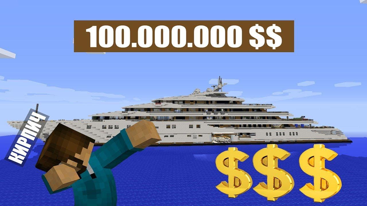 ЯХТА ЗА 100.000.000 $$ ДОЛЛАРОВ В МАЙНКРАФТ 100% ТРОЛЛИНГ ЛОВУШКА КИРПИЧ MINECRAFT