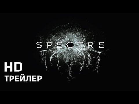 фильм спектр 007 смотреть