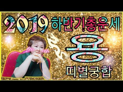 2019운세/띠별운세/용띠/하반기운세 미리듣고가자/장군보살