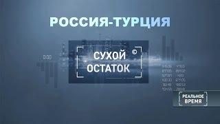 Россия-Турция – реальная основа «Большой Евразии»! [Сухой остаток]