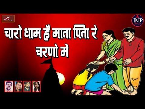 Charo Dham Hai Maat Pita Re - चारो धाम हैं माता पिता रे चरणों में - Marwadi Bhajan - New Song 2018