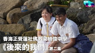 Publication Date: 2020-02-11 | Video Title: 後來的我們 The Movie About Us | 第2集