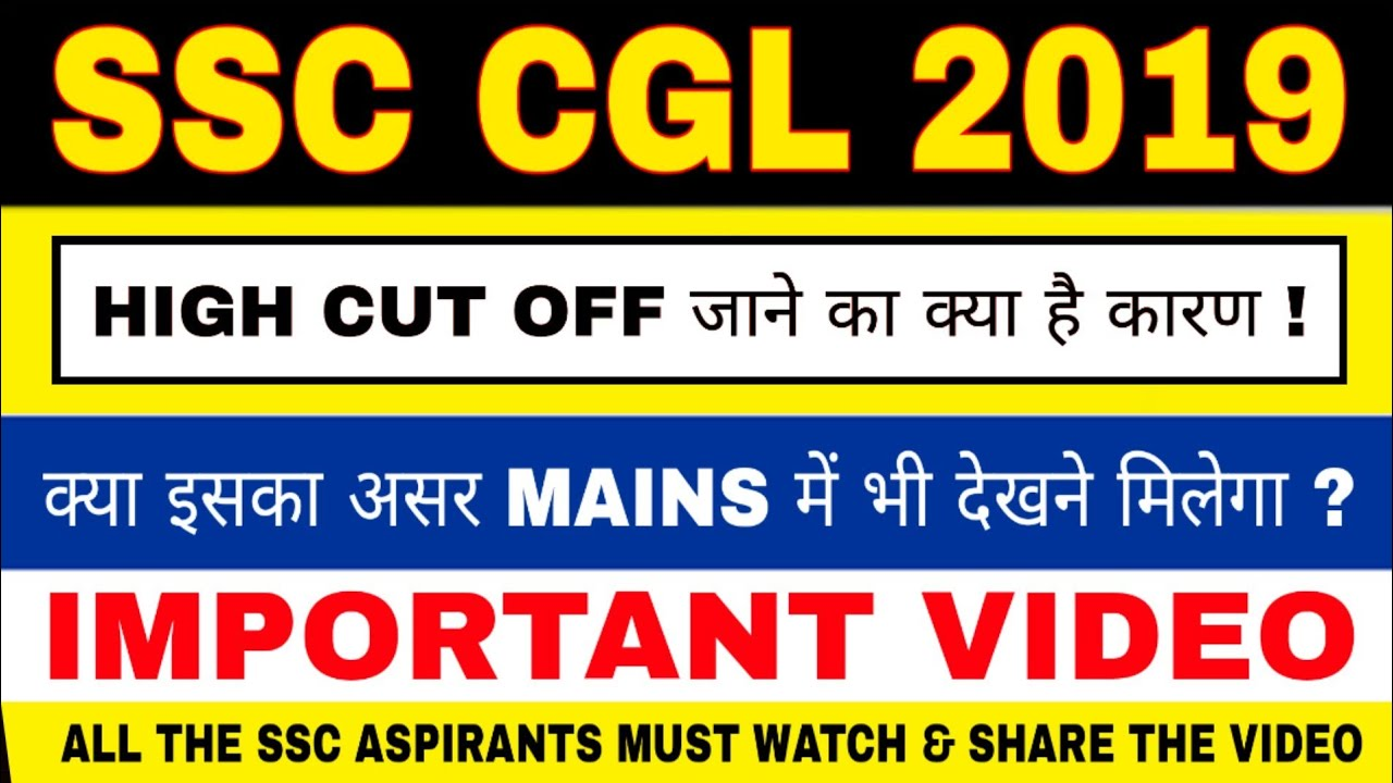 why cut off is so high | SSC CGL 2019 PRELIMS | MAINS STRATEGY | SSC UPDATE TODAY