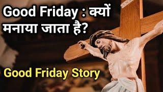 Good Friday 2020 : क्यों मनाया जाता है | story of good friday | GK by Quick Hindi