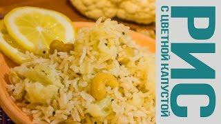 Рассыпчатый рис  с цветной капустой | Очень вкусный и ароматный