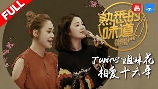 【FULL】Twins:还原16年前初次见面尴尬场景 Sa娇再唱未成名前最爱歌曲《熟悉的味道2》EP.9 20170402 [浙江卫视官方HD]