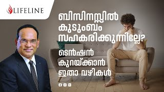 Importance of Family Support & Relationships by Dr.P P Vijayan