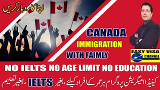 Canada Immigration With Family (No Ielts , No Age Limit , No Education) Urdu_Hindi By Easy Visa