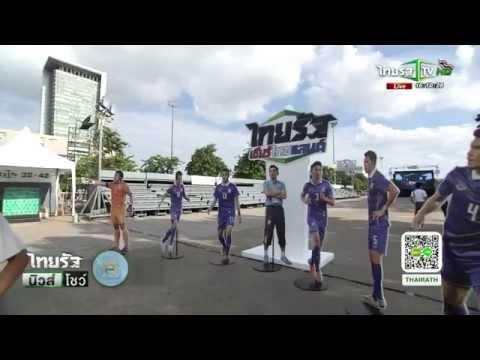ไทยรัฐทีวีจัดเต็มถ่ายทอดสดฟุตบอล | 12-11-58 | ไทยรัฐนิวส์โชว์ |ThairathTV