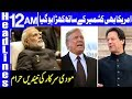 America denies India consulted about Kashmir move | Headlines 12 AM | 8 August 2019 | Dunya News